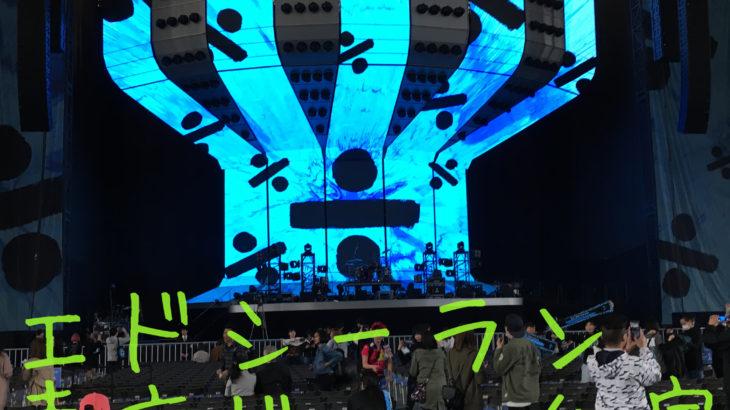 エドシーラン東京ドーム公演のセトリと感想!最高の夜だった!