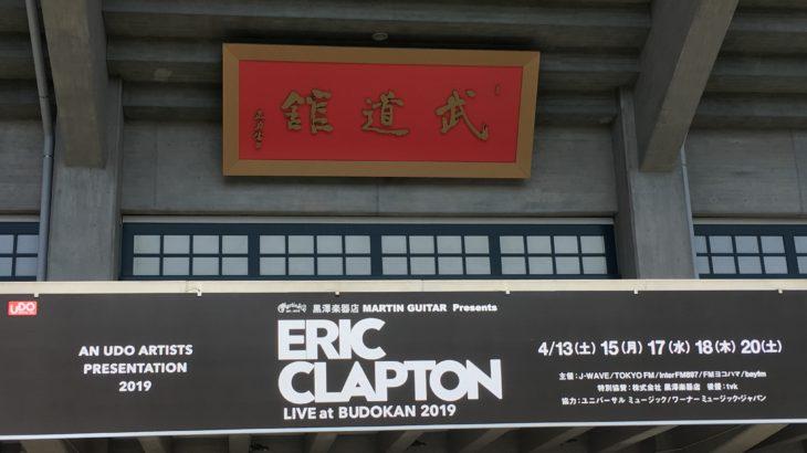 エリッククラプトン武道館公演2019、4日目公演を観た感想!