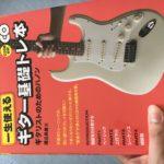 ギターの基礎トレならこの教則本がおすすめ!本気で一生使えます。