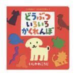 1歳から読ませたい絵本おすすめ3選!